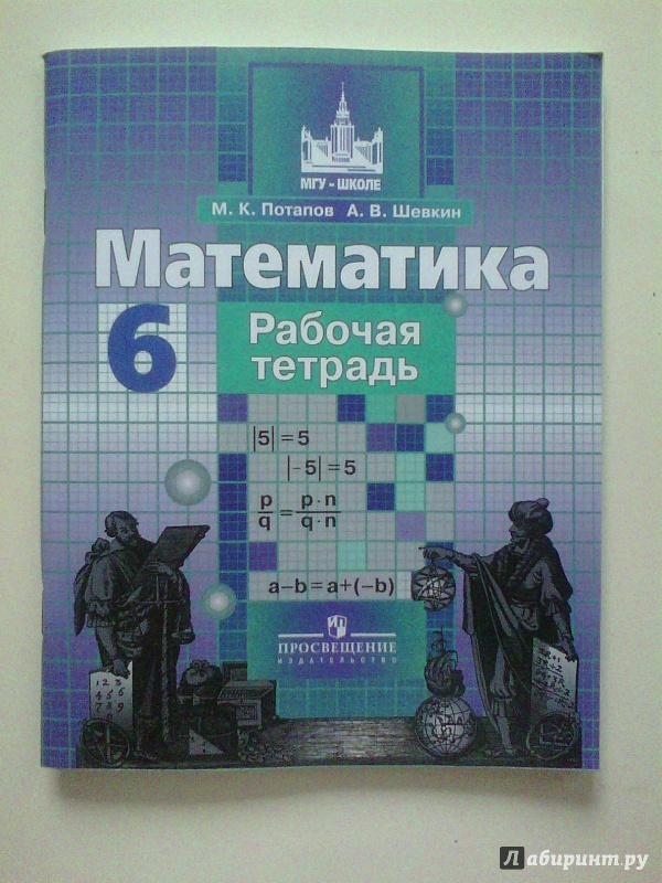 Учебник математики 6 кл ответы
