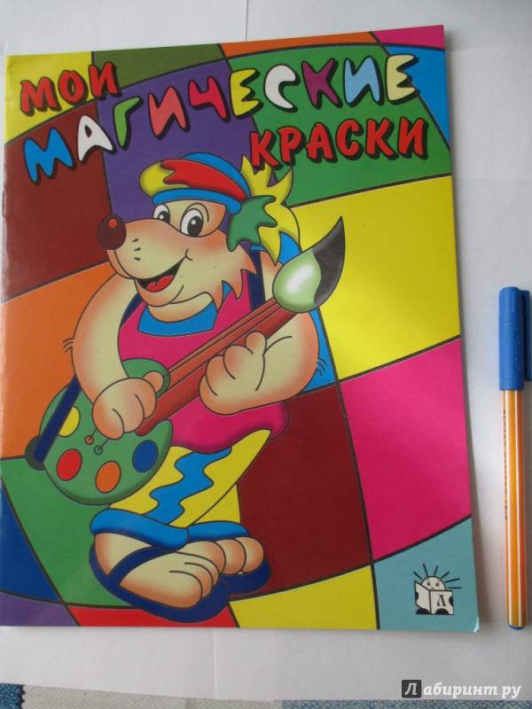 Иллюстрация 1 из 11 для Мои магические краски. Ежик   Лабиринт - книги. Источник: Соня-А