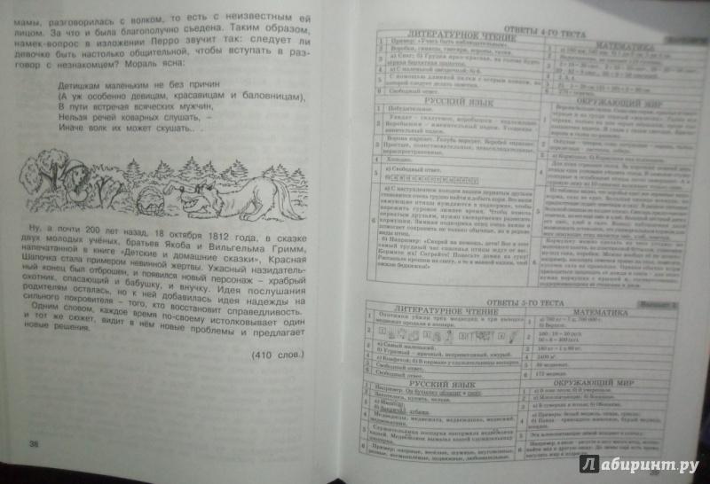 класс холодова ответы комплексные работы гдз 3
