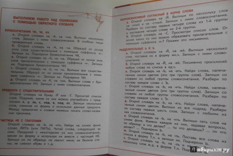гдз по русскому языку 3 класс дидактический материал рыбка рыбак