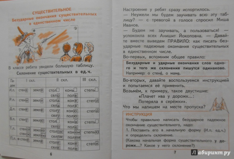 гдз по русскому языку 2 класс чуракова 1 часть