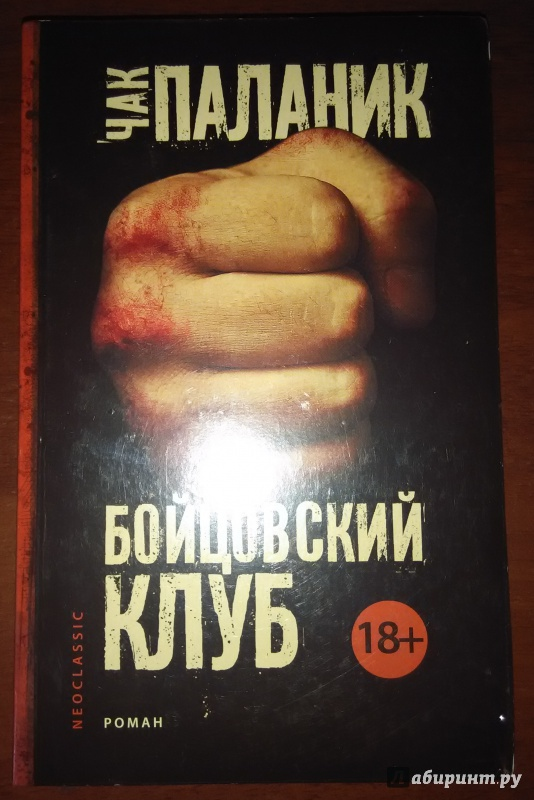 бойцовский клуб 2 книга 1 чак паланик pdf