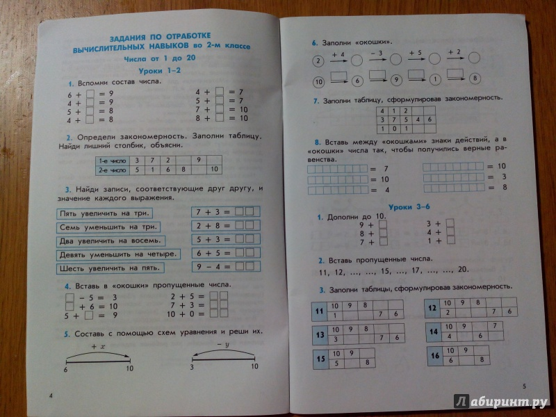 Гдз математика 2 класс козлова гераськин волкова
