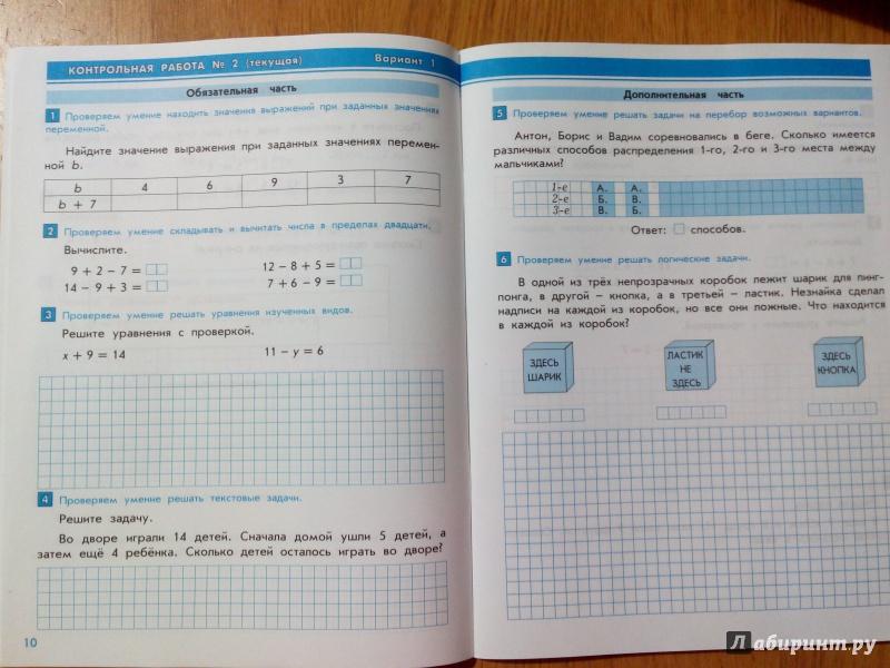 Решебник контрольных работ по математике 6 класс козлова рубин ответы