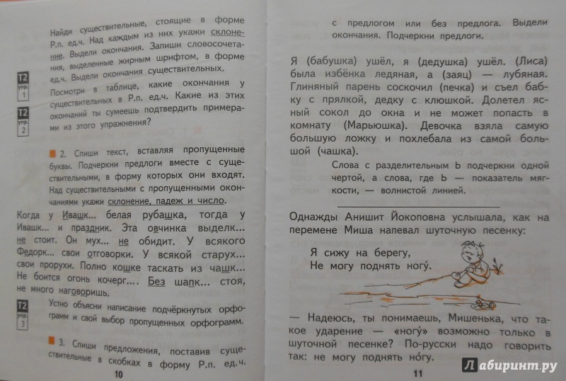 Русскому чуракова 3 учебника языку 3 часть по байкова гдз каленчук класс
