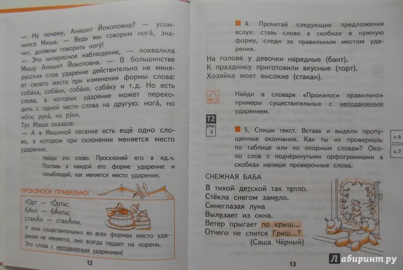 Учебник по русскому языку 4 класс каленчук 1 часть решебник с ответами