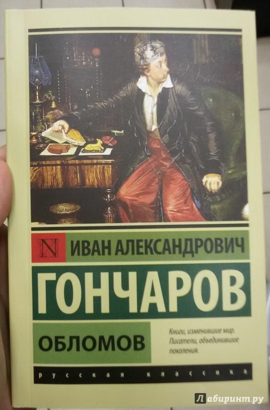 Иллюстрация 1 из 16 для Обломов - Иван Гончаров   Лабиринт - книги. Источник: Якимов  Александр Александрович