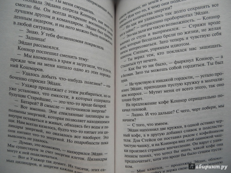 Книгу жар ночи