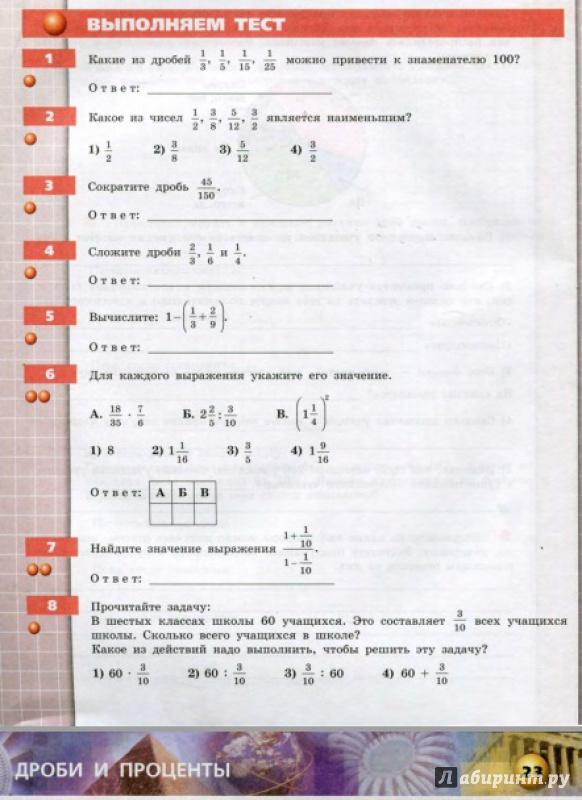Математика тетрадь 6 класс гдз бунимович кузнецова рослова минаева суворова решебник
