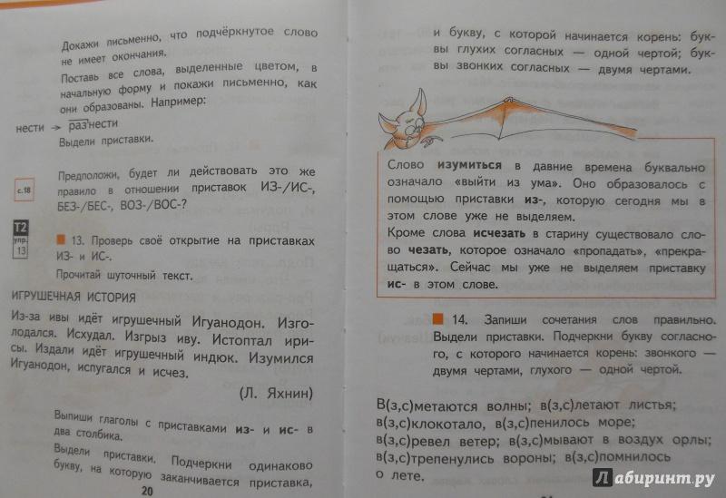 Гдз По Русскому Языку 3 Класс Каленчук Чуракова Байкова 1 Часть Онлайн