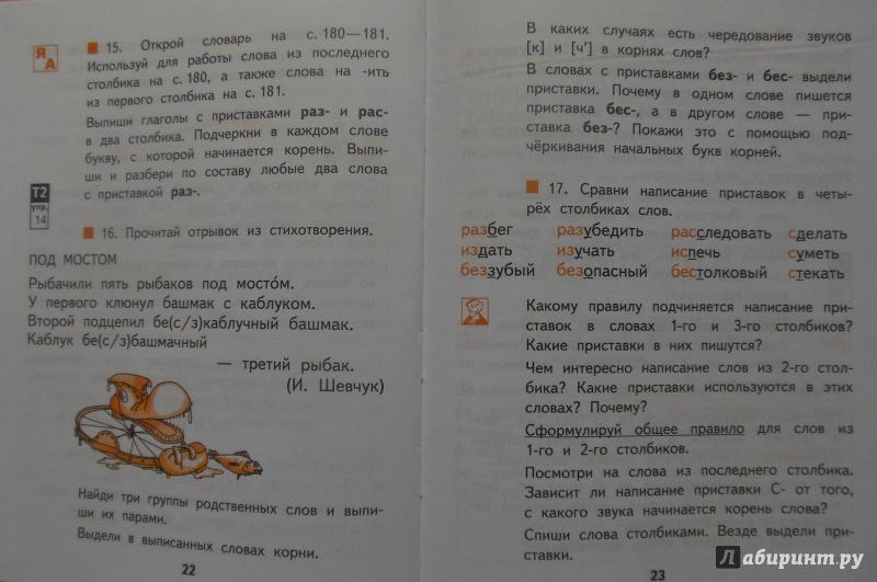 с ответами языку по часть каленчук решебник класс русскому 4 1 учебник