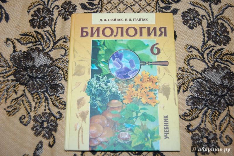 гдз по биологии 6 класс трайтак учебник 2 часть