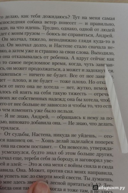 Иллюстрация 1 из 19 для Живи и помни - Валентин Распутин | Лабиринт - книги. Источник: Евгения