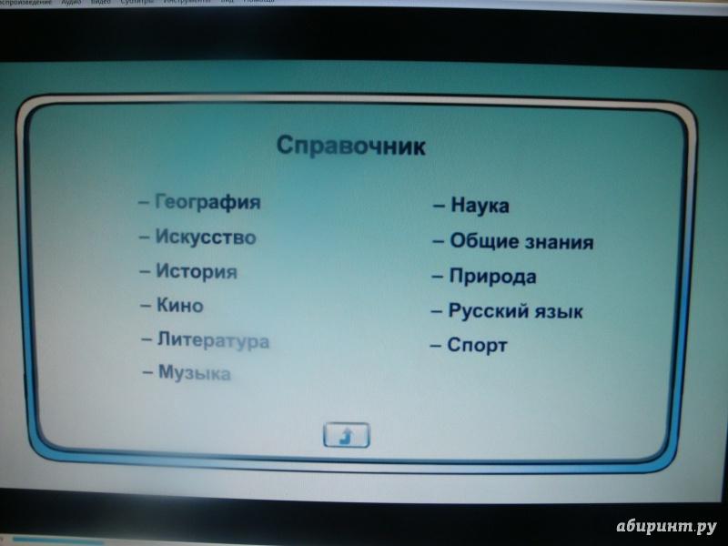 Иллюстрация 1 из 15 для Россия. Викторина для всей семьи (DVD)   Лабиринт - софт. Источник: Сивенко  Олеся