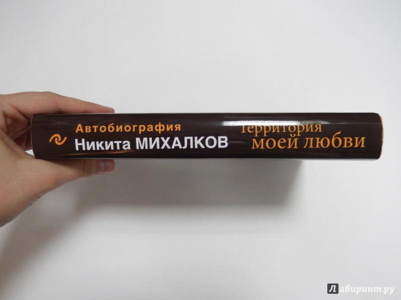 Книгу Никиты Михалкова Территория Моей Любви