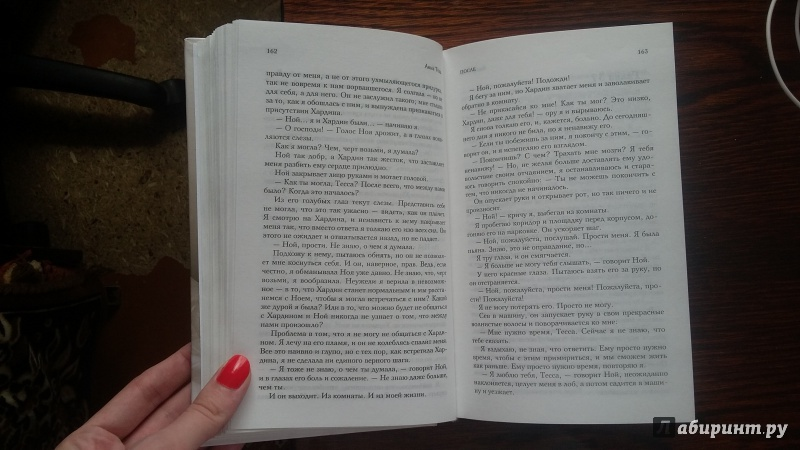 Книга После Анна Тодд Читать Онлайн