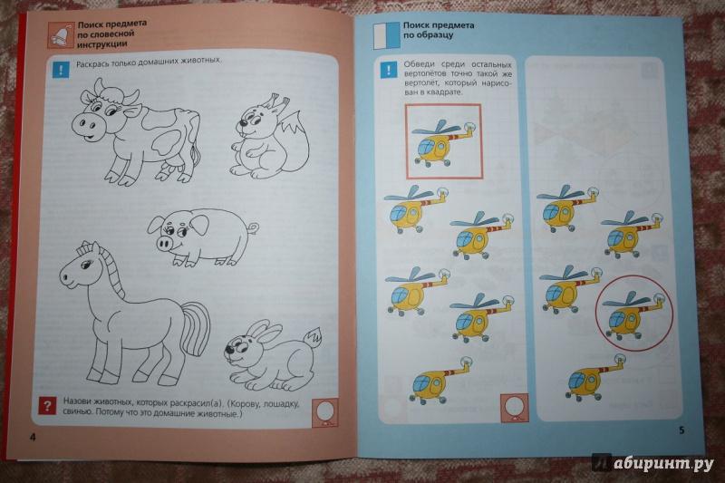 Иллюстрация 1 из 15 для Игровые упражнения по развитию произвольного внимания у детей 5-6 лет. ФГОС - Елена Колесникова | Лабиринт - книги. Источник: Рудис  Александра