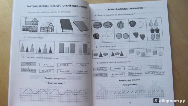 Иллюстрация 1 из 7 для Увлекательная математика в начальной школе. 1 класс - Александра Никулина | Лабиринт - книги. Источник: Данилова  Мария Александровна