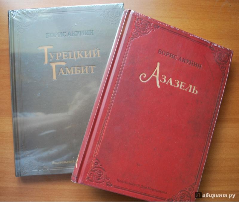 Книга Гамбит