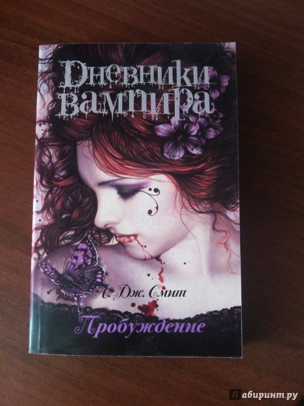 Иллюстрация 1 из 9 для Дневники вампира. Пробуждение - Лиза Смит | Лабиринт - книги. Источник: anastasia7498