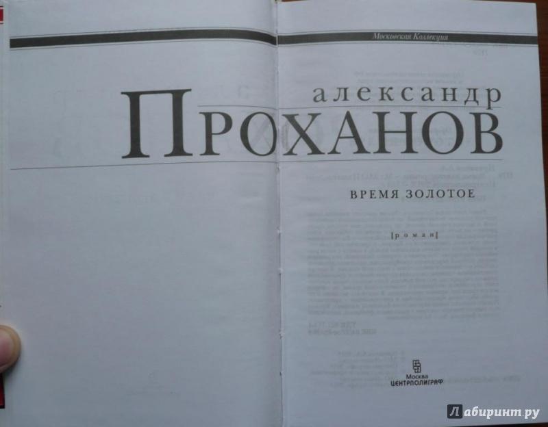 Иллюстрация 1 из 7 для Время золотое - Александр Проханов   Лабиринт - книги. Источник: Благинин  Юрий