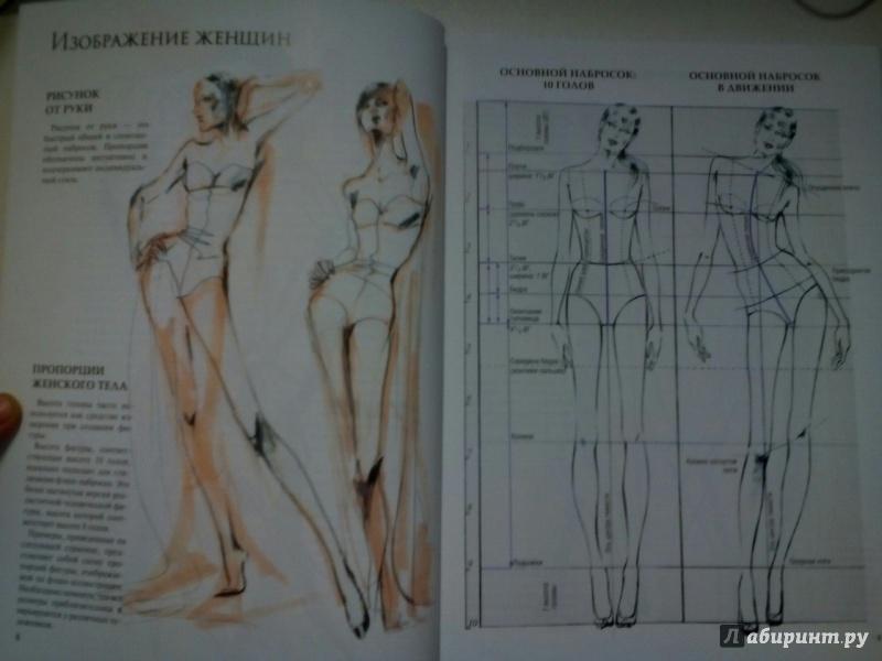 Моделирование Одежды Полный Иллюстрированный Курс Торрент