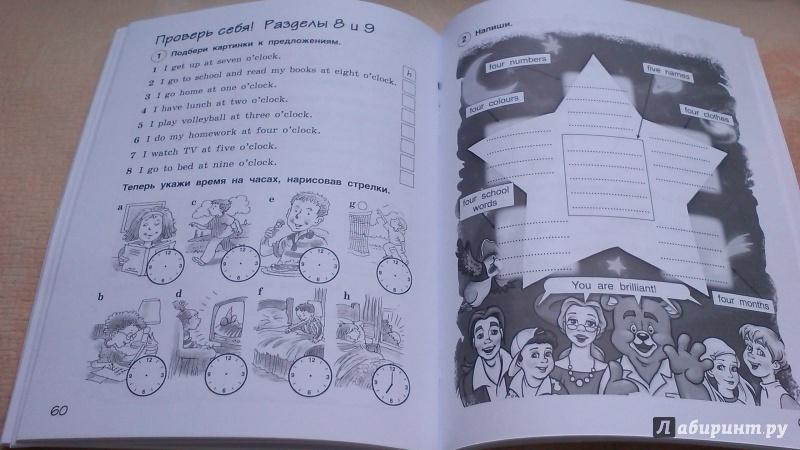 Третья иллюстрация к книге английский язык