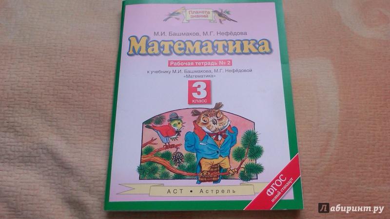 Гдз По Математике 3 Класс 1 Часть Башмаков Нефедова 2 Часть