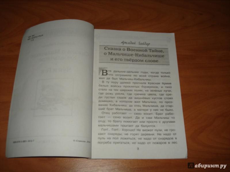 Электронная Книга Чук И Гек