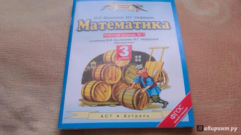 по нефедова 1 к класс гдз учебнику математике
