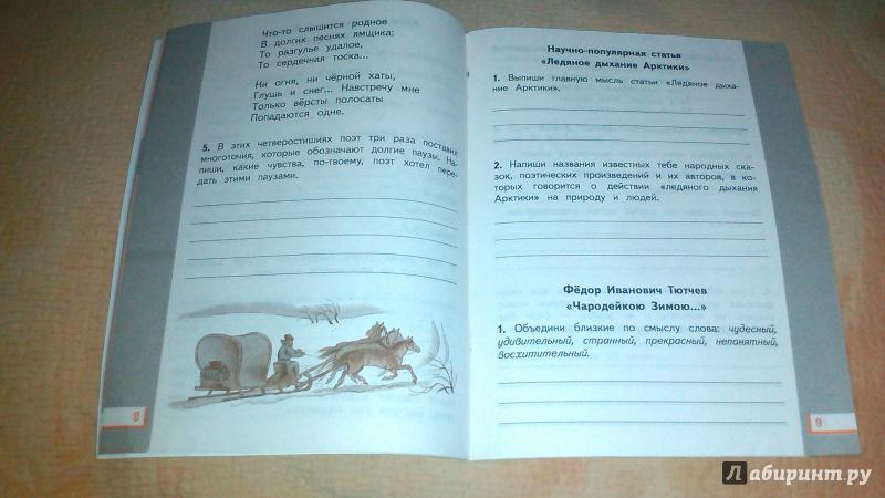 кац 2 тетрадь часть гдз литературе рабочая 2 класс по ответы