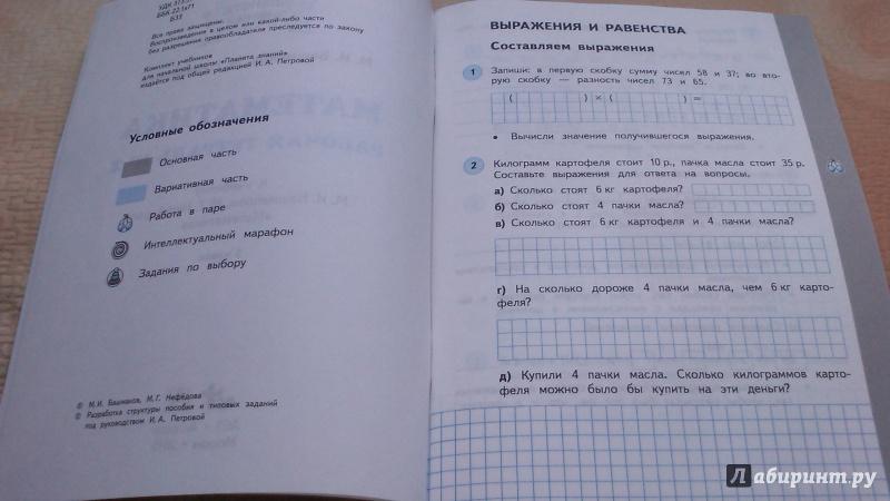 Готовые Домашние Задания Математика 4 Класс Башмаков