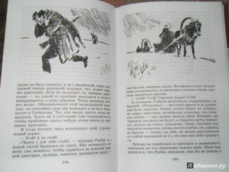 быков сотников описание рыбака