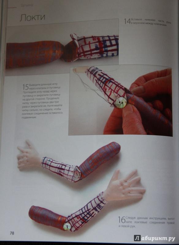 Книга куклы своими руками модели из ткани 3