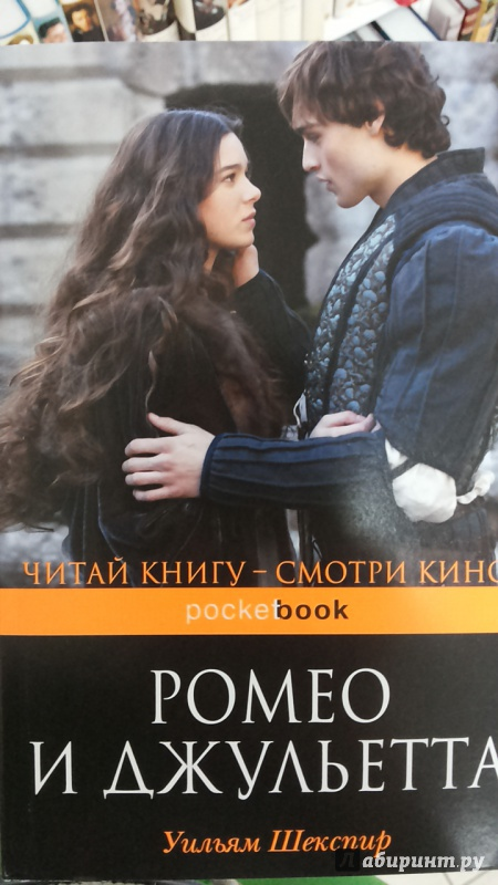 Иллюстрация 1 из 12 для Ромео и Джульетта - Уильям Шекспир | Лабиринт - книги. Источник: Химок