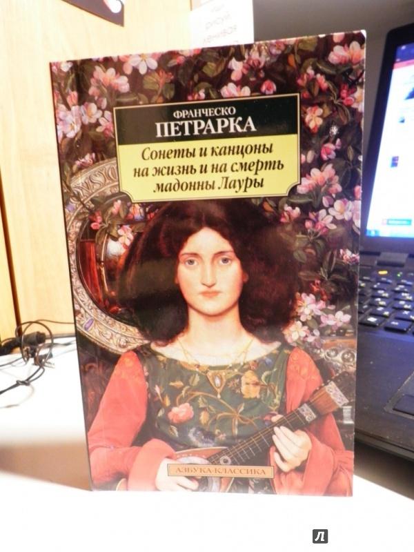 Иллюстрация 1 из 43 для Сонеты и канцоны на жизнь и на смерть мадонны Лауры - Франческо Петрарка | Лабиринт - книги. Источник: Пира WTH