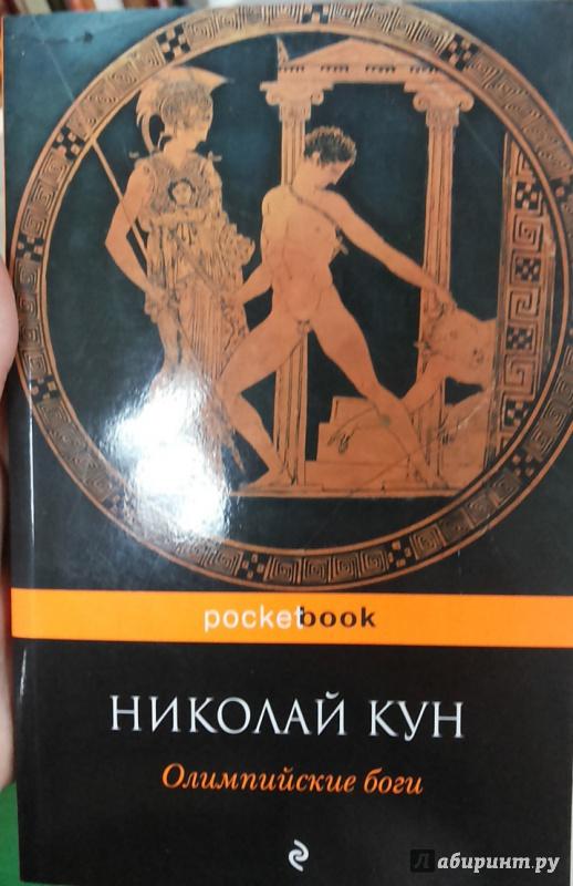 Иллюстрация 1 из 4 для Олимпийские боги - Николай Кун | Лабиринт - книги. Источник: Химок