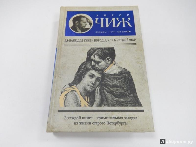 Иллюстрация 1 из 5 для Ва-банк для Синей бороды, или Мертвый шар - Антон Чиж | Лабиринт - книги. Источник: dbyyb