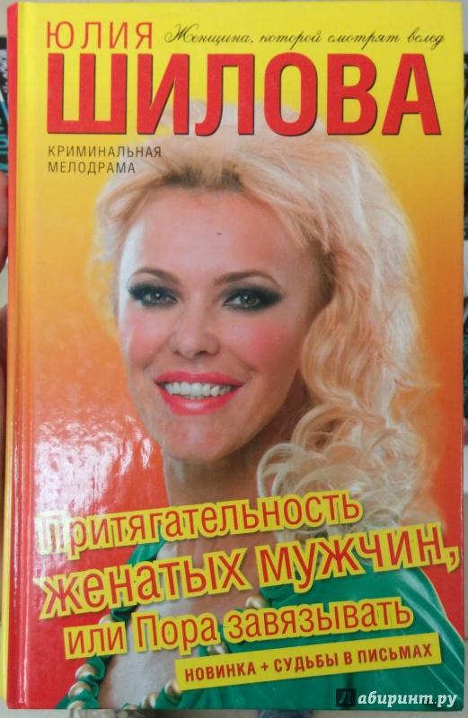 Иллюстрация 1 из 8 для Притягательность женатых мужчин, или Пора завязывать - Юлия Шилова   Лабиринт - книги. Источник: Annexiss