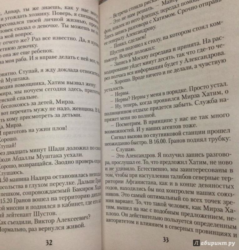 Иллюстрация 1 из 4 для Игра на минном поле - Александр Тамоников | Лабиринт - книги. Источник: Ольга  Ольга