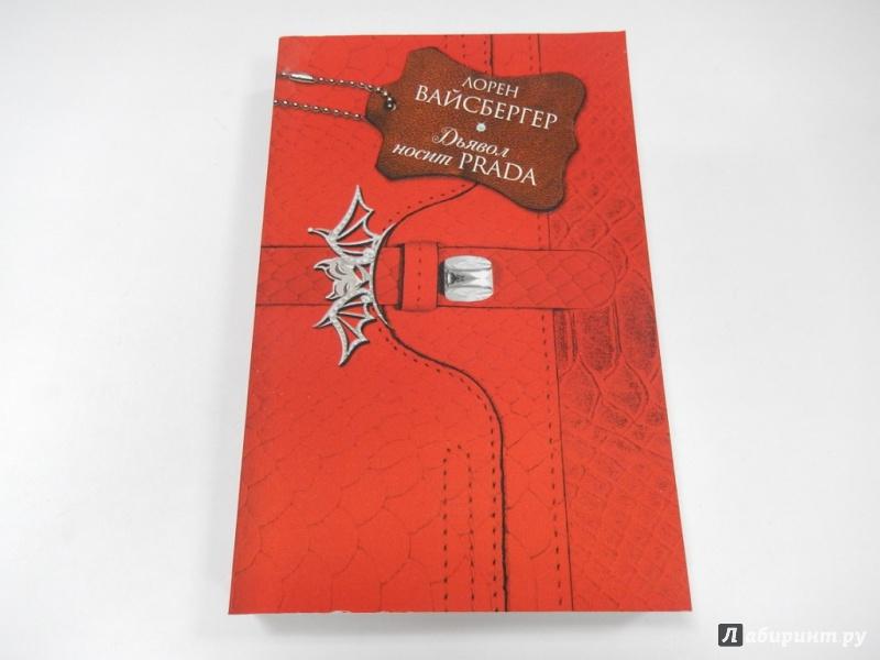 Иллюстрация 1 из 32 для Дьявол носит Prada - Лорен Вайсбергер | Лабиринт - книги. Источник: dbyyb