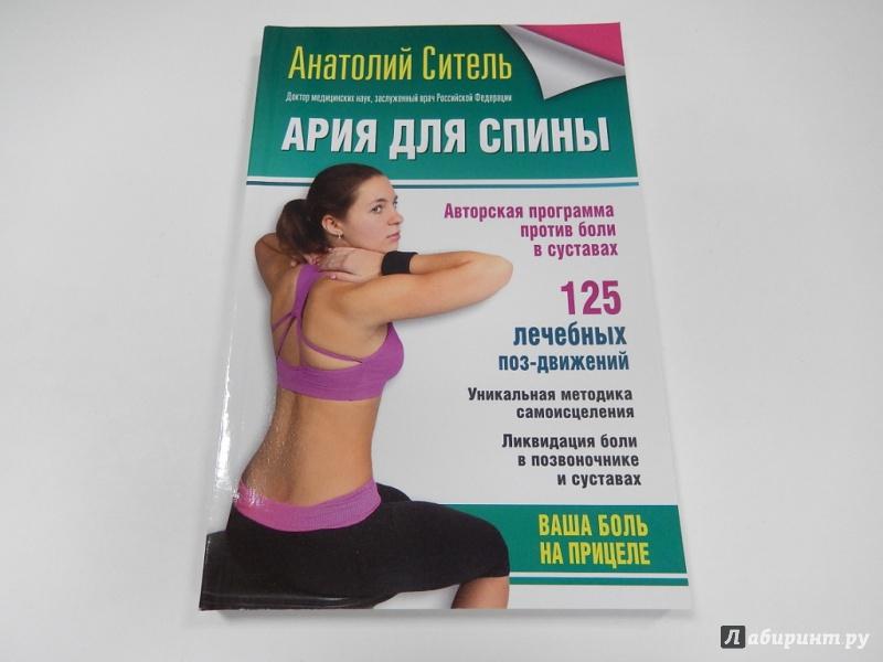 препараты спины суставов
