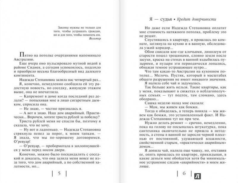 Иллюстрация 1 из 3 для Я - судья. Кредит доверчивости - Устинова, Астахов | Лабиринт - книги. Источник: bigtor