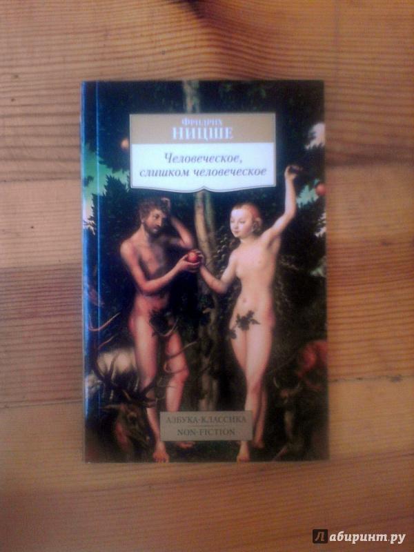 Иллюстрация 1 из 16 для Человеческое, слишком человеческое - Фридрих Ницше | Лабиринт - книги. Источник: Вадеев  Никита