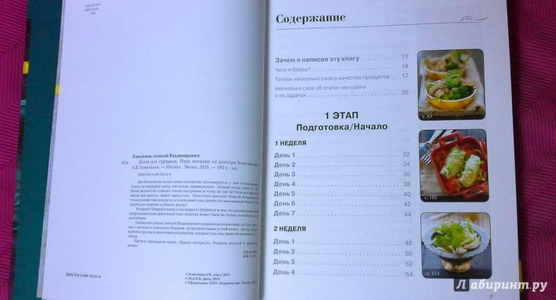 Диета ковалькова книга читать бесплатно онлайн книги
