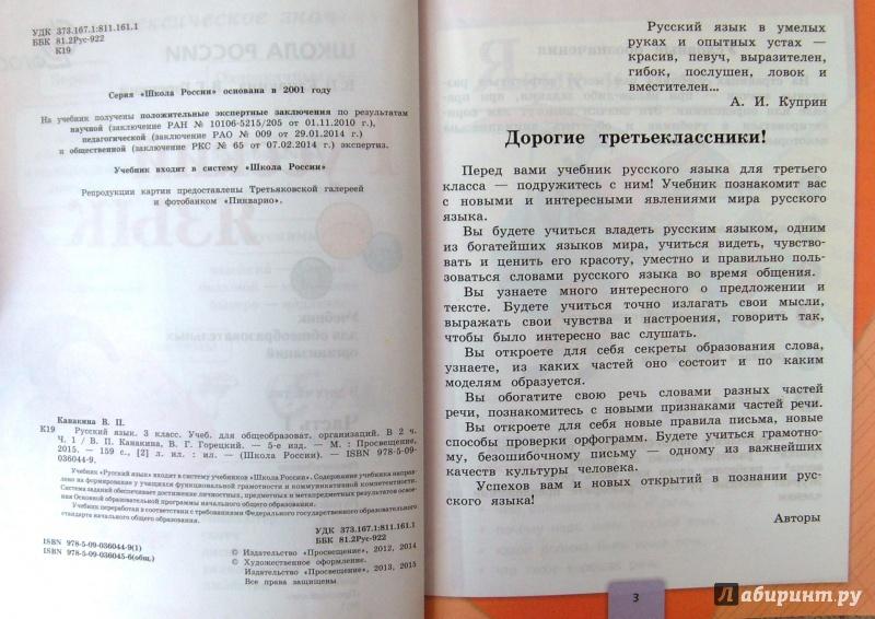 По а клас гдз рускому языку 3