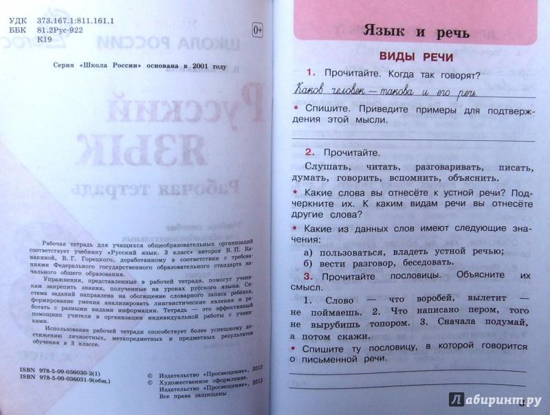 канакина третьего по домашние языку задания класса готовые русскому