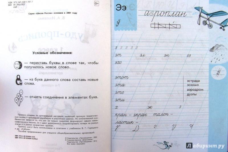 Вера Илюхина Чудо Пропись
