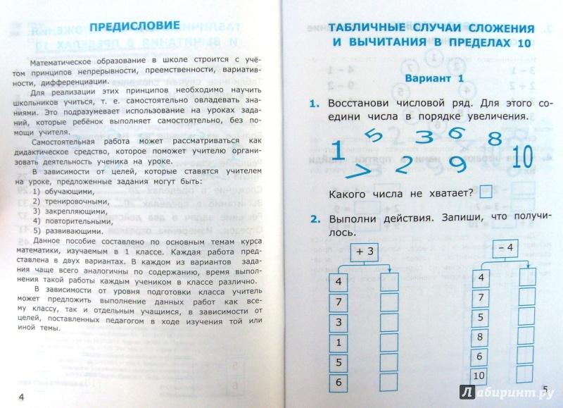 Математика программы обучающие для детей : PROMISESAT.TK