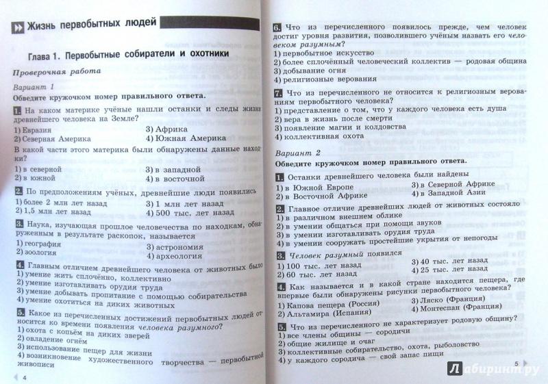 Всероссийская проверочная работа по географии